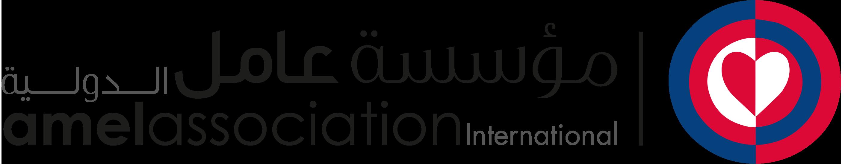 مؤسسة عامل الدولية